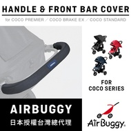 AirBuggy BAR COVER 推車推把 / 扶手套