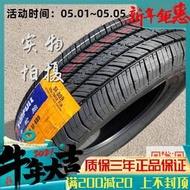 現貨#SUNFULL汽車輪胎175/70R13 82H適配千里馬新賽歐輪胎1757013