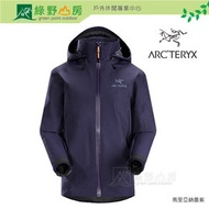 《綠野山房》Arc'teryx 始祖鳥 加拿大 Beta AR 女款 GTX 連帽外套 防水 透氣 墨紫 16237-Mariana
