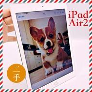 【免運現貨】iPad Air1 Air 2 LTE版本 西門實體店/開發票 二手蘋果平板 【⚡️18號二手機】