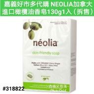 NEOLIA 加拿大進口橄欖油香皂好市多 橄欖油 香皂 neolia 橄欖 香皂 嘉義 好市多 代購 好市多 香皂