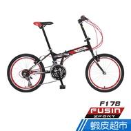 FUSIN 炫麗光彩 F178 20吋21速摺疊自行車 - 服務升級版 廠商直送 現貨
