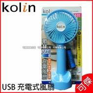 Kolin  歌林  KEF-HCA05  4吋USB手持充電風扇  風扇 USB鋰電池兩用  夏日必備  可傑