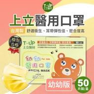 上立醫用口罩-幼兒款50入/盒 (芭娜娜黃)