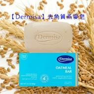 【Dermisa】去角質燕麥皂85g
