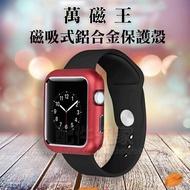 【萬磁王保護殼】Apple Watch Series 4 40mm 金屬邊框磁吸殼/磁吸式鋁合金/易拆裝-ZW