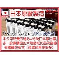 11【森元電機】原廠日本製Panasonic濾心TK7415C1(1支) TK-7415-ZTA.TK-7215-ZTA可用