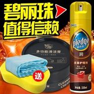 【快速出貨】碧麗珠皮革護理劑皮沙發清潔劑上光清洗去污皮具護理液真皮保養油創時代3C 交換禮物 送禮