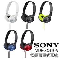 SONY MDR-ZX310AP 摺疊耳罩式立體聲耳機【原廠公司貨】(紅黑色)