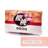櫻桃牛乳香皂85gx6入