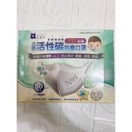 現貨 藍鷹 兒童立體口罩 6-10 活性碳五層  耳繩 大人小臉可戴