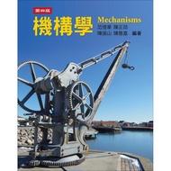 機構學 第四版 范憶華 高立 9789863781592