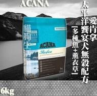 【犬糧】ACANA愛肯拿 太平洋饗宴 挑嘴犬無穀配方 (多種魚+薰衣草) 6kg
