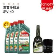 【嘉實多】TOYOTA T35原廠級機油保養5W-40_含機油芯+放油塞墊片更換_送專業施工