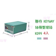 聯府 KEYWAY 抽屜整理箱 一箱4入 K099 2色 收納箱/整理箱/置物箱/單層櫃