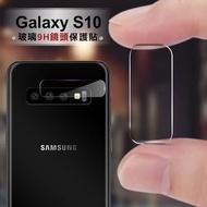 CITY for 三星 Samsung Galaxy S10 玻璃9H鏡頭保護貼精美盒裝 2入組