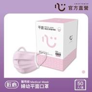 【匠心】三層平面醫療口罩-婦幼-大童-粉色(50入/盒)