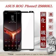 99免運  現貨 螢幕保護貼  華碩 ASUS ROG Phone2 ZS660KL 2.5D滿版滿膠 彩框鋼化玻璃保護貼 9H 螢幕保護貼【愛瘋潮】