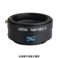 Kipon轉接環專賣店:Baveyes NIKON-S/E 0.7x Mark2(Sony E,Nex,索尼,尼康,減焦,A7R3,A72,A7,A6500)