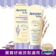 全系列任購二款贈燕麥體驗組送完為止【Aveeno艾惟諾】嬰兒薰衣草燕麥香氛舒緩保濕乳-227ML