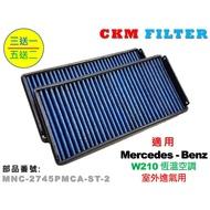 【CKM】賓士 BENZ W210 恆溫 抗菌 抗敏 無毒 超越 原廠 正廠 活性碳冷氣濾網 PM2.5 靜電 空氣濾網
