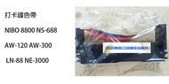 【歐菲斯辦公設備】NIBO  打卡鐘色帶 8800