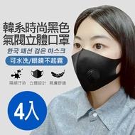 全新 韓系時尚黑色氣閥立體口罩 4入 阻隔汙染呼吸閥 眼鏡不起霧 布口罩 可水洗 口罩重複使用 親膚透
