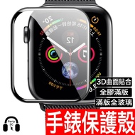 Apple Watch 1/2/3/4/5/6代 Iwatch蘋果手錶鋼化膜 全包9H硬度螢幕鋼化強化 3D玻璃保護貼