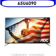《可議價》AOC美國【65U6090】65吋4K聯網含運無安裝電視