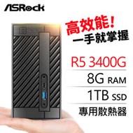 華擎 小型系列【mini開心果】AMD R5 3400G四核 迷你電腦(8G/1T SSD)