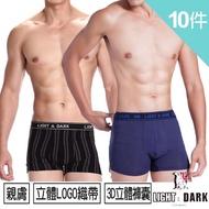 【LIGHT & DARK】4D立體護囊平口褲(買5送5超值10件組)