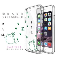 客製化手機殼 P20 Y9 G7+ Plus 華為Huawei 貓奴 貓大人 TPU彩繪軟殼 各型號可製作 APPLE 三星 LG 7號