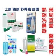 邁康洗鼻器 士康洗鼻器 建國洗鼻器 舒得適洗鼻器 士康洗鼻鹽 德安藥局 一級醫療器材