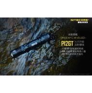 《宇捷》【A162】最新版 Nitecore P12GT XP-L HI V3 1000流明 18650*1