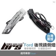 【BRS光研社】三功能 後視鏡 側燈 162 後視鏡燈 定位燈 方向燈 照地燈 Ford Focus MK3 MK3.5