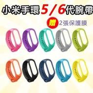 小米手環5/小米手環6單色錶帶腕帶 矽膠錶帶 運動腕帶