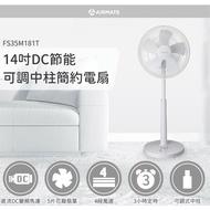 【MOMO獨家-艾美特】14吋DC文青電扇FS35M181T(熱銷款)