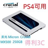 【折扣碼現折】 美光 Micron Crucial MX500 250G 500GB 1TB 1T 捷元代理 PS4可用