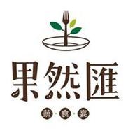 【果然匯】平/假日通用餐券(自取午餐$560/下午茶券$455/晚餐券$670)