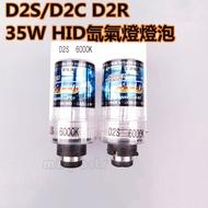 【限時滿減】D2S/D2C D2R 35W HID氙氣燈 汽車D2S氙氣大燈