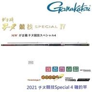 【GAMAKATSU】千又競技 Special 4 代 0-53 磯釣竿(公司貨)