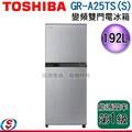 可議價【信源】 192公升【TOSHIBA 東芝 變頻雙門電冰箱】GR-A25TS(S)*24期零利率分期