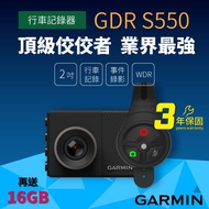 Garmin 原廠現貨 行車記錄器(124°角度)GDR S550(GPS)【3年保固】送16G記憶卡 攝影機