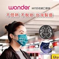WONDER 旺德 MIT 好收納口罩架 WA-J07H 2入組 台灣製 環保無毒 透氣不脫妝 抗敏