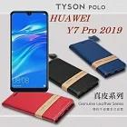 華為 HUAWEI Y7 Pro 2019 簡約牛皮書本式皮套 POLO 真皮系列 手機殼藍色