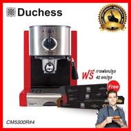 เครื่องชงกาแฟ เครื่องชงกาแฟสด เครื่องทำกาแฟ หม้อต้มกาแฟ เครื่องทำกาแฟสด เครื่องชงกาแฟอัตโนมัติ Duchess CM5300R#4 - เครื่องชงกาแฟสด CM5300R + กาแฟแคปซูล 40 แคปซูล ด่วน ของมีจำนวนจำกัด