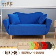 日本超Q愛【貴妃椅】沙發床‧天然實木腳,布套可拆洗/布沙發/雙人沙發/兩人沙發/二人沙發★班尼斯國際家具名床