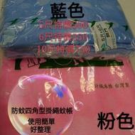 台灣製造/多種尺寸可訂製/現貨傳統四角手工蚊帳/現貨雙人蚊帳/加大傳統蚊帳
