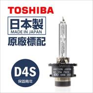 【HONDA CR-V CRV四代 原廠標配燈泡】全新Toshiba Harison D4S HID Xenon氙氣大燈燈泡