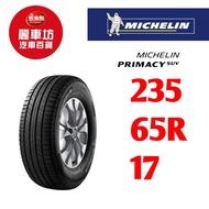 607516米其林輪胎 PRIMACY SUV 235/65/17 108V XL 【麗車坊-16892】